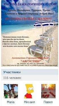 Агентство горящих путевок Августин